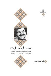 همسایه هدایت: میراث داستاننویسی غلامحسین ساعدی