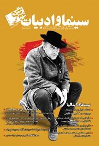 مجله سینما و ادبیات ـ شماره ۷۱ ـ دی و بهمن ۹۷