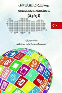 دورهی سواد رسانهای در کشورهای در حال توسعه (ترکیه)