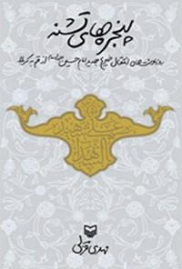 پنجرههای تشنه: روزنوشتهای انتقال ضریح امام حسین علیهالسلام از قم به کربلا