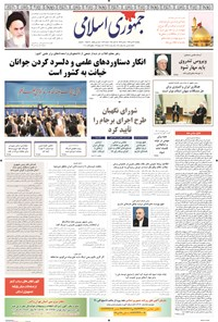 جمهوری اسلامی - ۲۳ مهر ۱۳۹۴