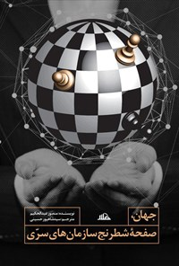 جهان صفحهی شطرنج سازمانهای سرّی