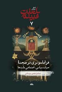 تاریخ فرهنگی قبیلهی لعنت، جلد هفتم (فراماسونری در صحنهی حیات سیاسی، اجتماعی ملّتها)