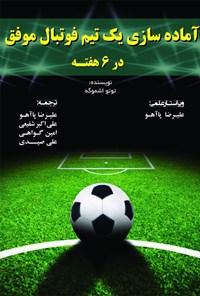 آمادهسازی یک تیم فوتبال موفق در شش هفته