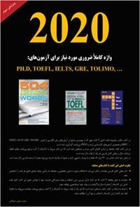۲۰۲۰ واژه کاملا ضروری تافل