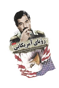 رؤیای آمریکایی؛ بازخوانی پروندهی جنگ نیابتی ایالات متحده علیه ایران