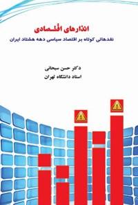 انذارهای اقتصادی نقدی کوتاه بر اقتصاد سیاسی دهه هشتاد ایران