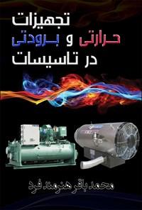 تجهیزات حرارتی و برودتی در تأسیسات