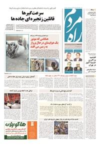 راه مردم - ۱۳۹۴ شنبه ۲۵ مهر