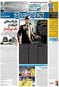 روزنامه هفت صبح - ۲۹ بهمن ۱۳۹۳