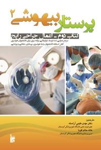 پرستاری بیهوشی 2 (اعمال جراحی رایج)