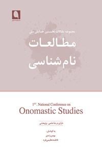 مجموعه مقالات نخستین همایش ملی مطالعات نامشناسی ایران