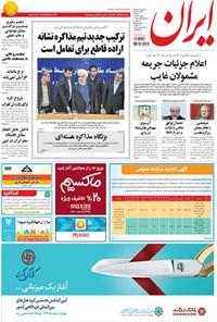 روزنامه ایران-دوشنبه ۴ اسفند ۱۳۹۳