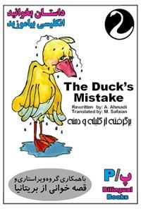 کتاب دو زبانه The Duck's Mistake