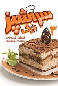 سرآشپزبزرگ ۳؛ آموزش کیکپزی شامل ۲۳ دستور کیک