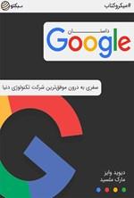 داستان گوگل؛ سفری به درون موفقترین شرکت تکنولوژی دنیا
