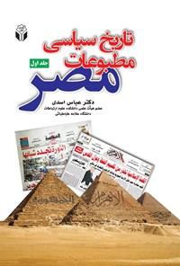 تاریخ سیاسی مطبوعات مصر (جلد اول)