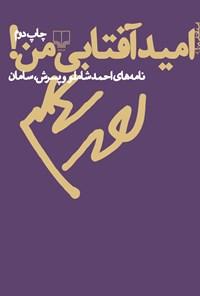 امید آفتابی من نامههای احمد شاملو و پسرش سامان