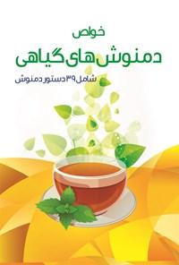 خواص دمنوشهای گیاهی؛ شامل ۳۹ دستور دمنوش