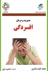 مدیریت و درمان افسردگی