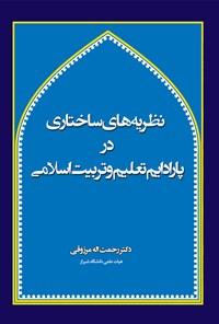 نظریههای ساختاری در پارادایم تعلیم و تربیت (جلد اول)