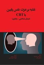 غلبه بر عزت نفس پایین با CBT (درمانشناختی - رفتاری)