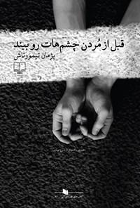 قبل از مردن چشمهات رو ببند!