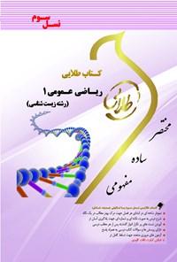 کتاب طلایی ریاضی عمومی ۱ (رشتهی زیستشناسی) نسل سوم