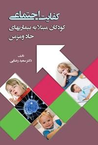 کفایت اجتماعی؛ کودکان مبتلا به بیماریهای حاد و مزمن