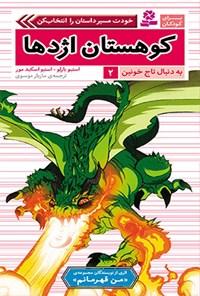 کوهستان اژدها (بهدنبال تاج خونین، جلد دوم)
