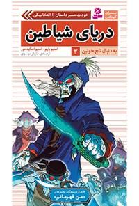 دریای شیاطین (بهدنبال تاج خونین، جلد سوم)