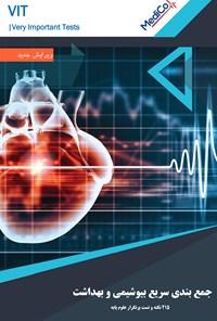 VIT؛ جمعبندی سریع بیوشیمی بهداشت
