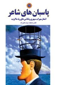 پاسبانهای شاعر؛ اشعار سهراب سپهری و نقاشیهای رنه ماگریت