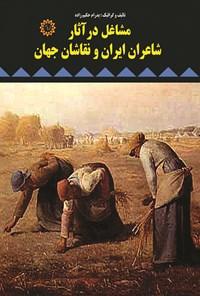 مشاغل در آثار شاعران ایران و نقاشان جهان