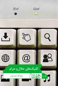 کلیکهای حلال و حرام (رهنما ۱۰۹)