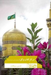در کار گلاب و گل؛ جلوههای رفتاری زندگی امام رضا (ع) (رهنما ۱۱۱)