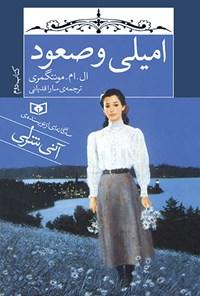 امیلی و صعود (کتاب دوم)