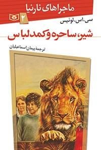 شیر ساحره و کمد لباس (ماجراهای نارنیا، جلد دوم)