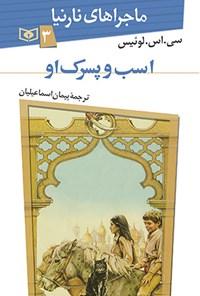 اسب و پسرک او (ماجراهای نارنیا، جلد سوم)