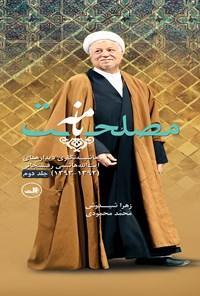 مصلحتنامه؛ حاشیهنگاری دیدارهای آیتالله هاشمی رفسنجانی (۱۳۹۲-۱۳۹۳) جلد دوم