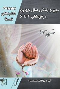 دین و زندگی سال چهارم؛ درسهای ۴ تا ۶