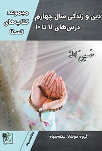 دین و زندگی سال چهارم درسهای ۷ تا ۱۰