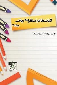 اثباتها در استقرای ریاضی (جلد ۳)