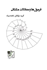 فرمولها و معادلات مثلثاتی