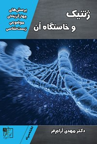 پرسشهای چهارگزینهای موضوعی زیستشناسی؛ ژنتیک و خاستگاه آن