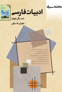 ادبیات فارسی (سال دوم)
