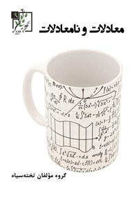 معادلات و نامعادلات