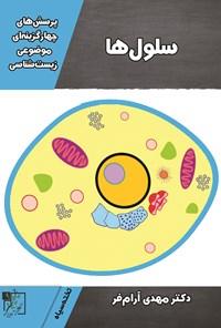 پرسشهای چهارگزینهای موضوعی زیستشناسی؛ سلولها