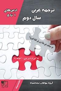 ترجمهی عربی سال دوم ( درس های ۱ تا ۵)