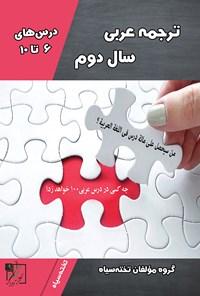 ترجمهی عربی سال دوم (درسهای ۶ تا ۱۰)